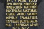 В Белоруссии установят мемориальный комплекс жертвам нацизма